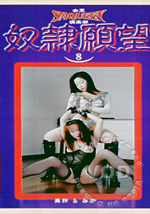 SM Mistress 8 - Domina Box Cover