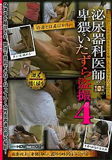 Department Of Urology, Dirty Prank Sniper Shot 4 Box Cover