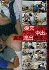 Video: Actual Footage Outflow Compensated Dating A Girl Cum Love Hotel 2